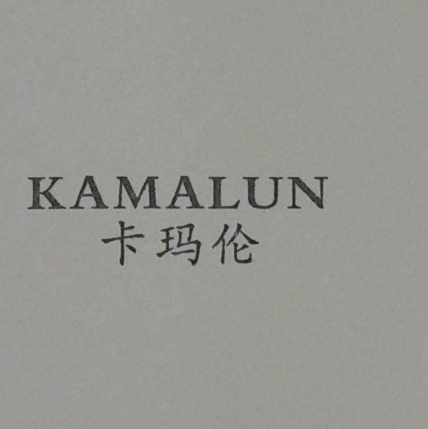 卡玛伦(KAMALUN)