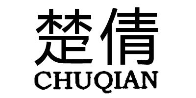楚倩(CHUQIAN)
