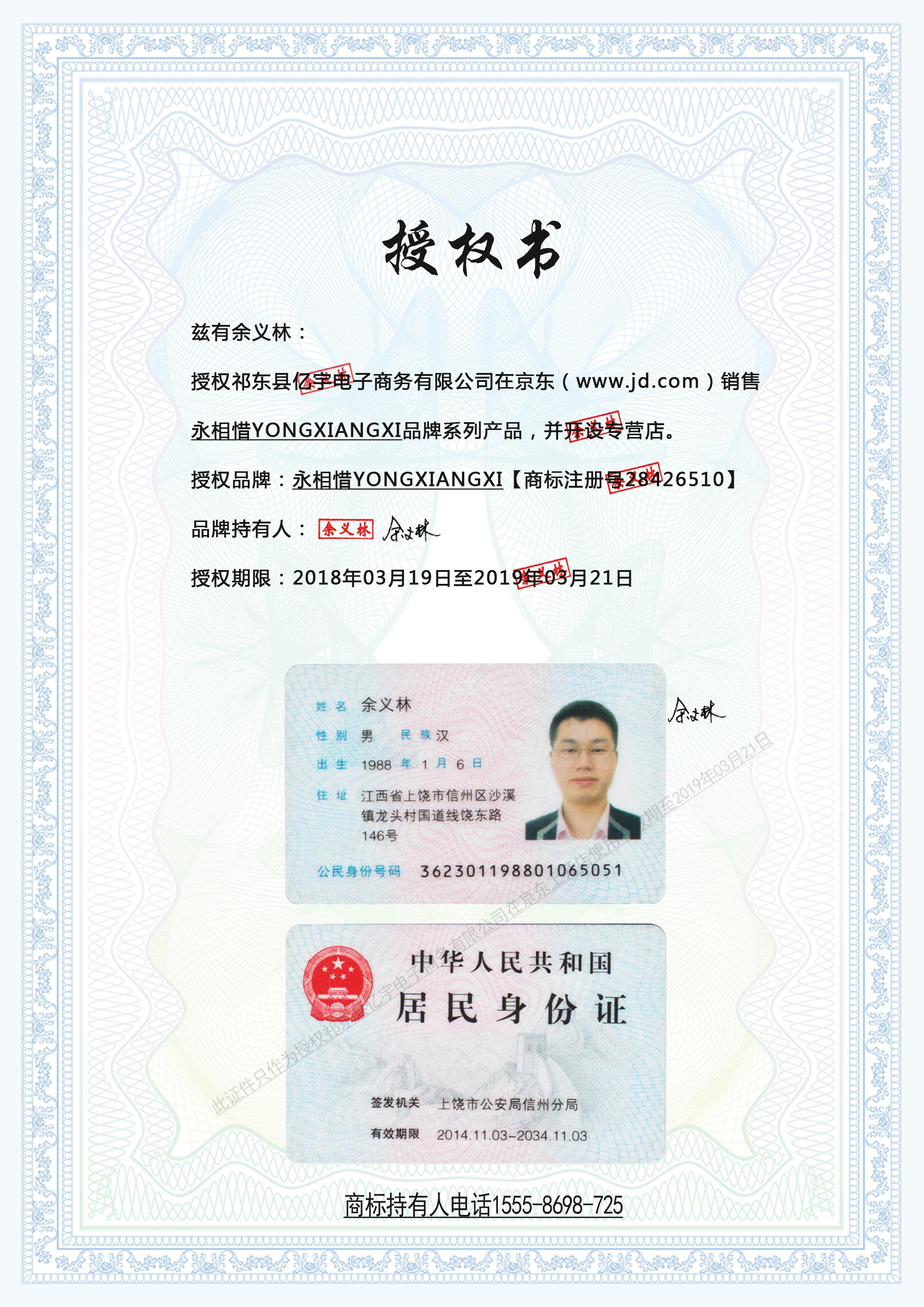 永相惜(Yongxiangxi)