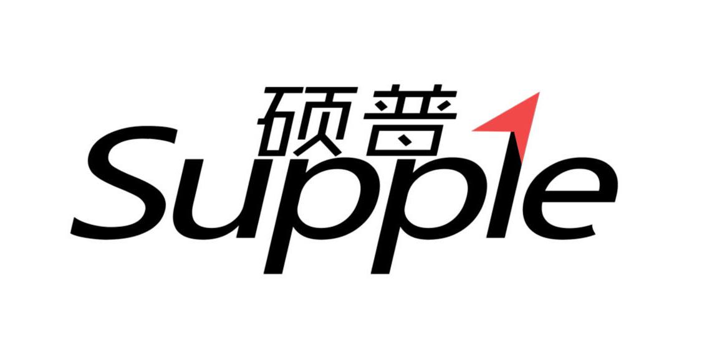 硕普(supple)