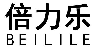 倍力樂(BEILILE)