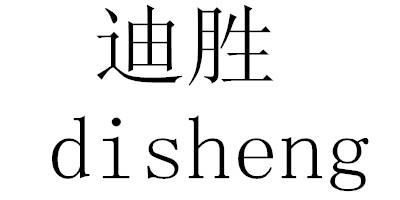 迪胜(disheng)