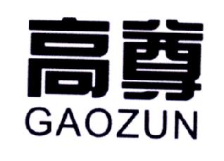 高尊(GAOZUN)