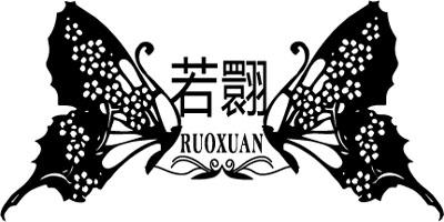若翾(ruoxuan)