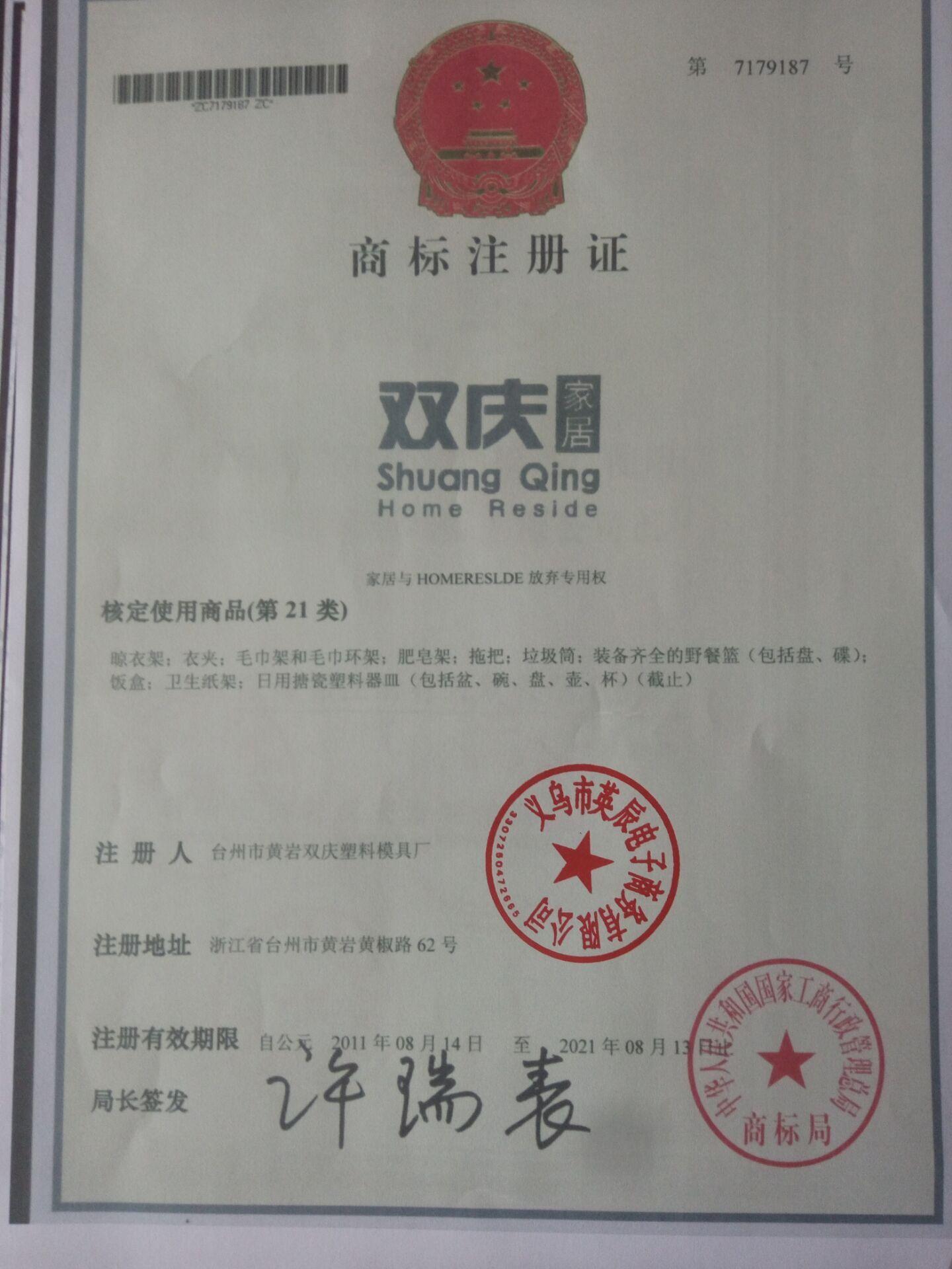 双庆家居(ShuangQingHomeReside)