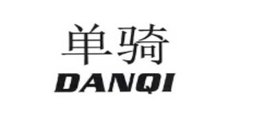 单骑(DANQI)