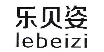 乐贝姿(lebeizi)
