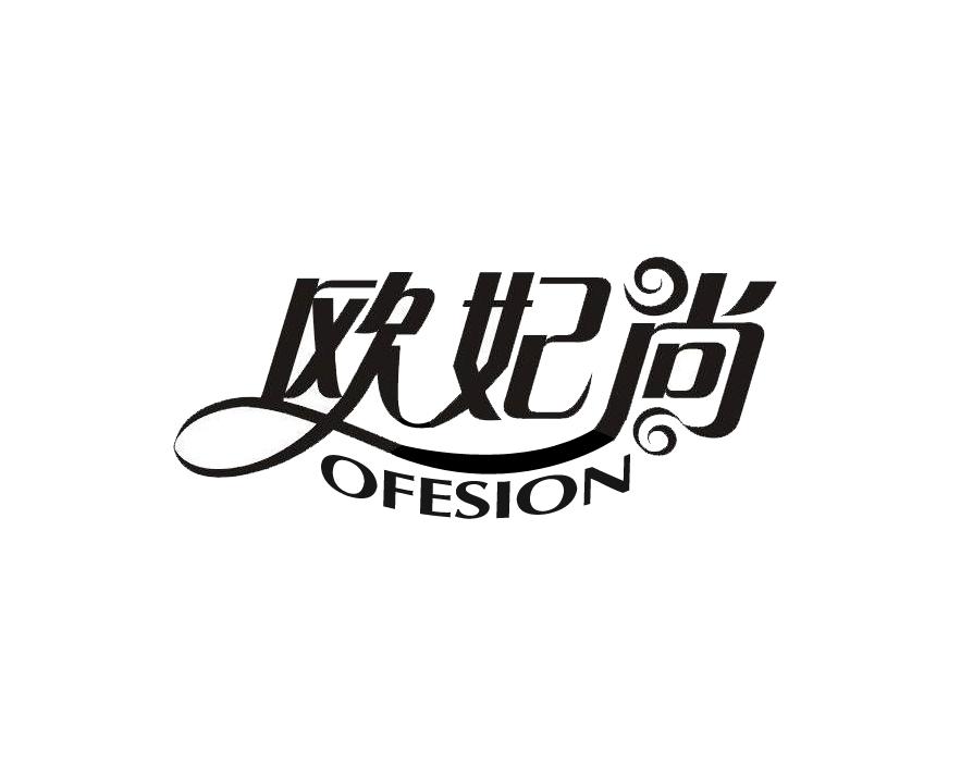 欧妃尚(OFESION)