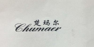 楚玛尔(chumaer)