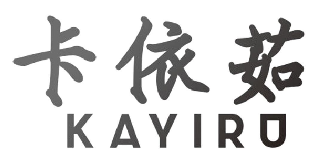 卡依茹(KAYIRU)