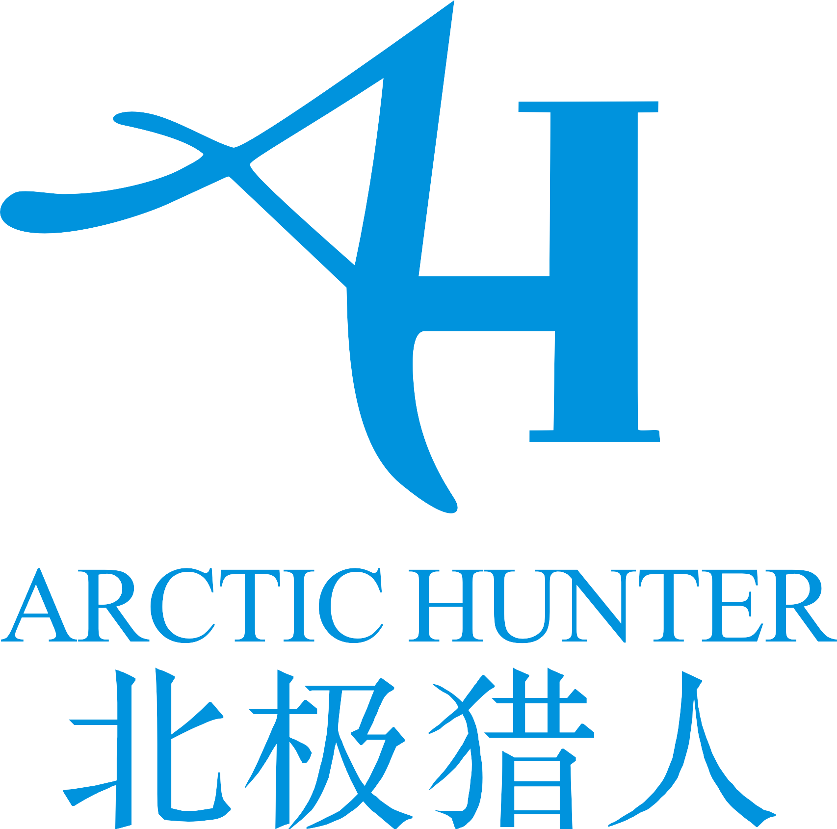 北极猎人(ARCTIC HUNTER)