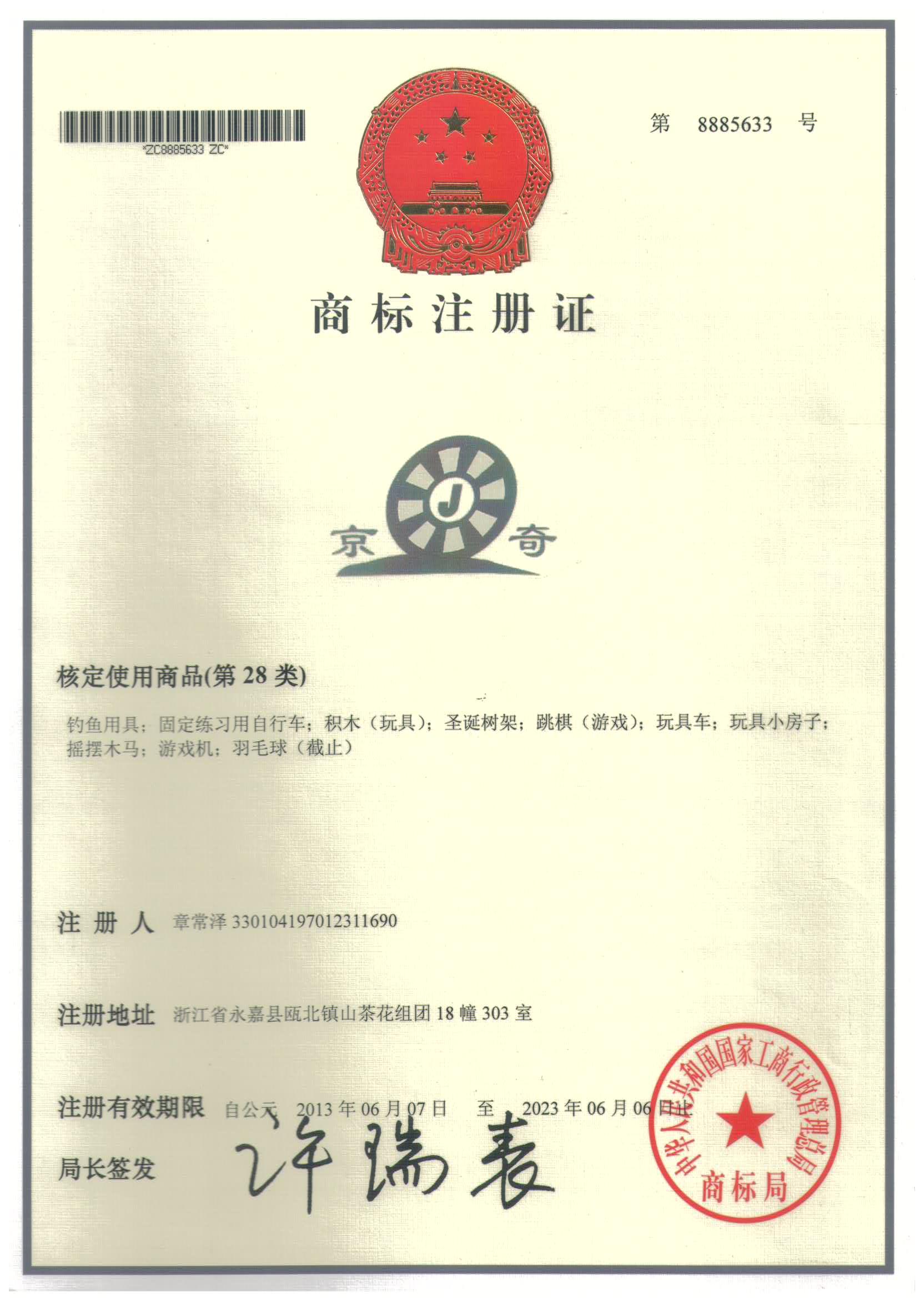 京奇(JingQ)