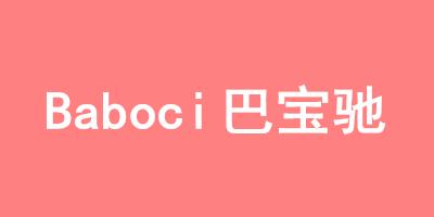 巴宝驰(Baboci)