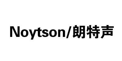 朗特声(Noytson)