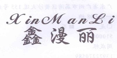 鑫漫丽(XinManLi)