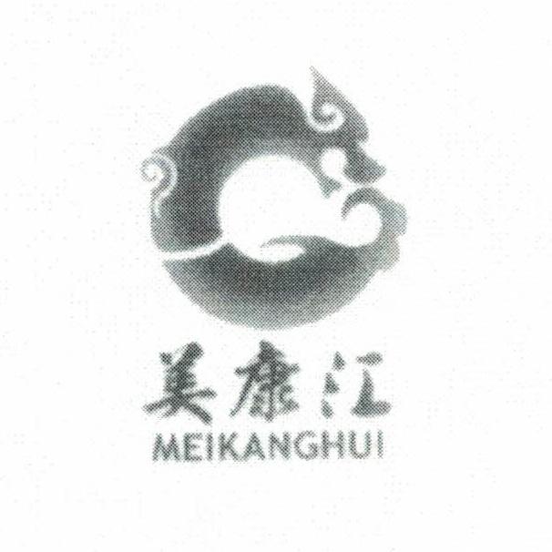 美康汇(MEIKANGHUI)