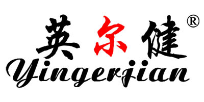 英尔健(yingerjian)