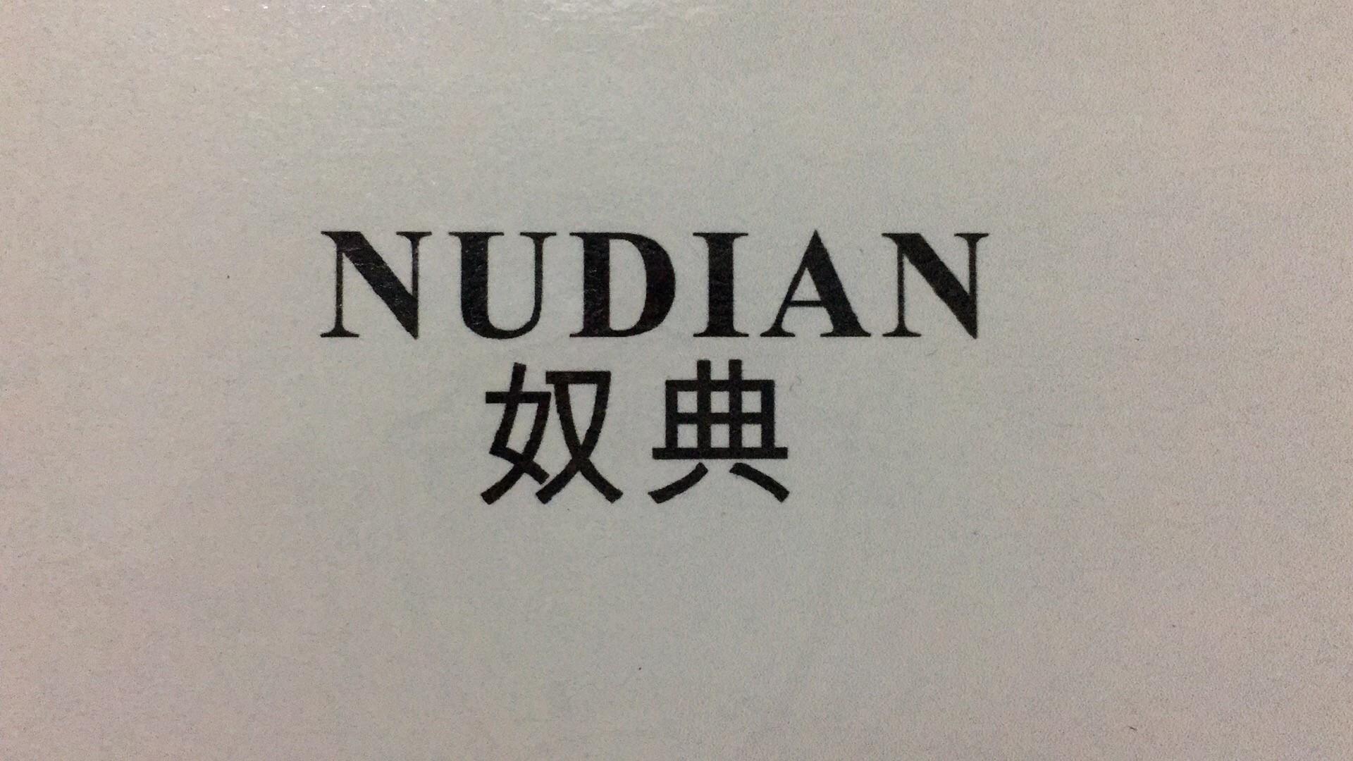 奴典(NUDIAN)