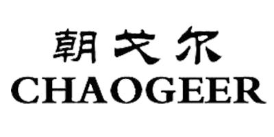 朝戈尔(CHAOGEER)