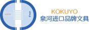 上海泉河办公用品、学生文具等专营店