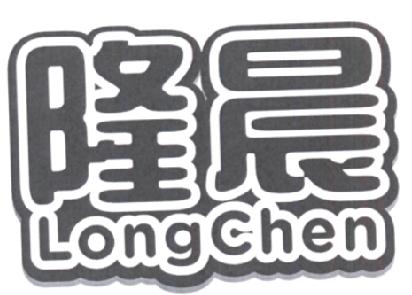 隆晨(LongChen)