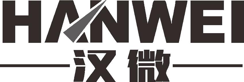 汉微(HANWEI)