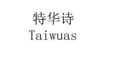 特华诗(Taiwuas)