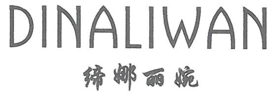 缔娜丽婉(DINALIWAN)