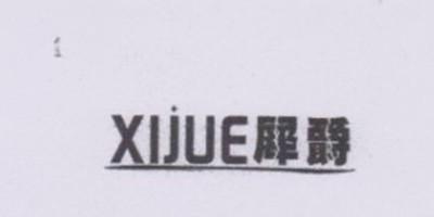 犀爵(XIJUE)