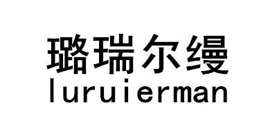璐瑞尔缦(luruierman)