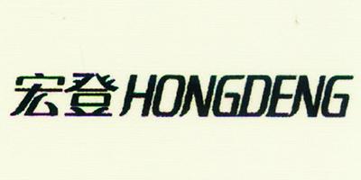 宏登(HONGDENG)