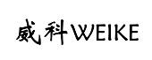 威科(WEIKE)