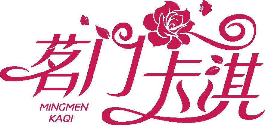 茗门卡淇(MinGMenKaQi)