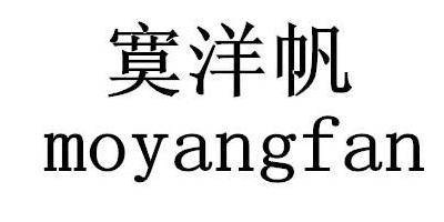 寞洋帆(moyangfan)