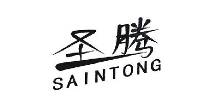 圣腾(SAINTONG)