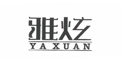 雅炫(YAXUAN)