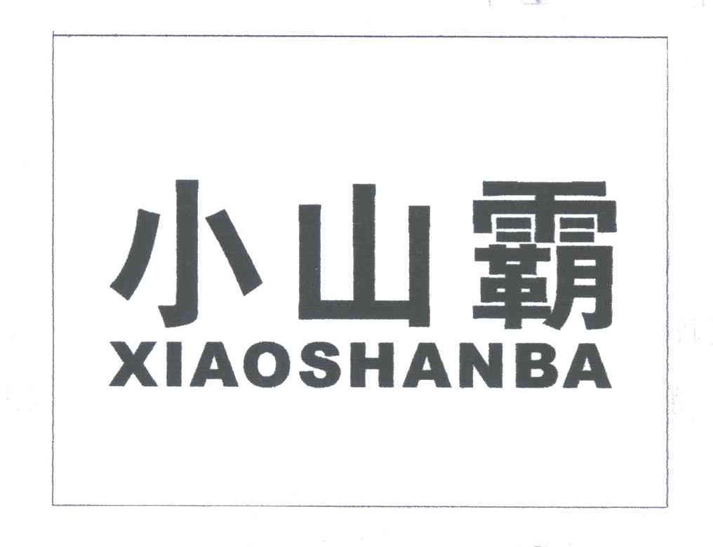 小山霸(XIAOSHANBA)