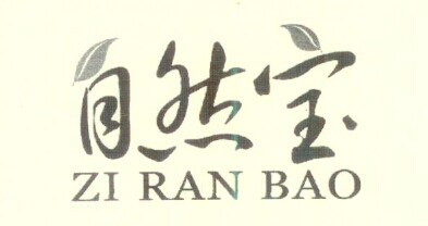 自然宝(ZIRANBAO)