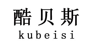 酷贝斯(kubeisi)