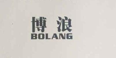 博浪(BOLANG)