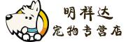 明祥达宠物食品用品专营店