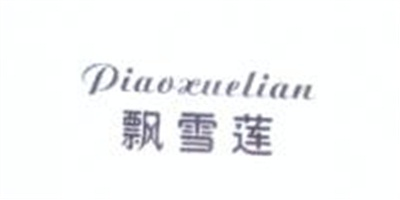 飘雪莲(Piaoxuelian)