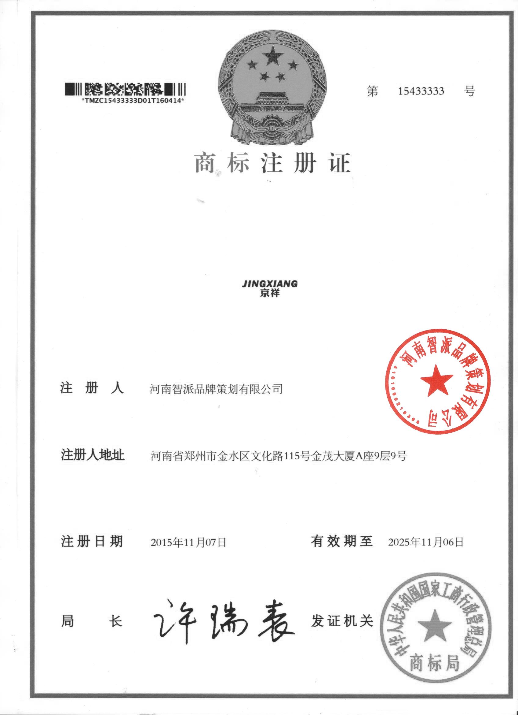 京祥(jingxiang)