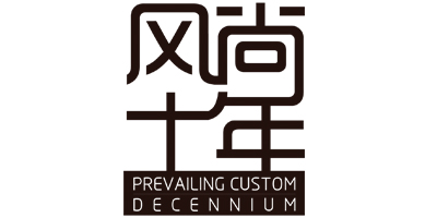 风尚十年(Prevailing Custom Decennium)