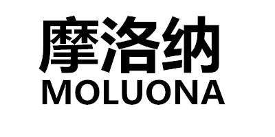 摩洛纳(MOLUONA)
