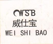 威仕宝(WEI SHI BAO)