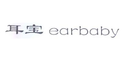 耳宝(earbaby)