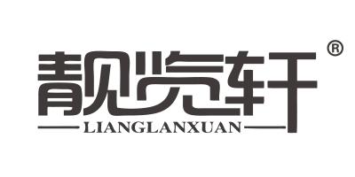 靓览轩(lianglanxuan)