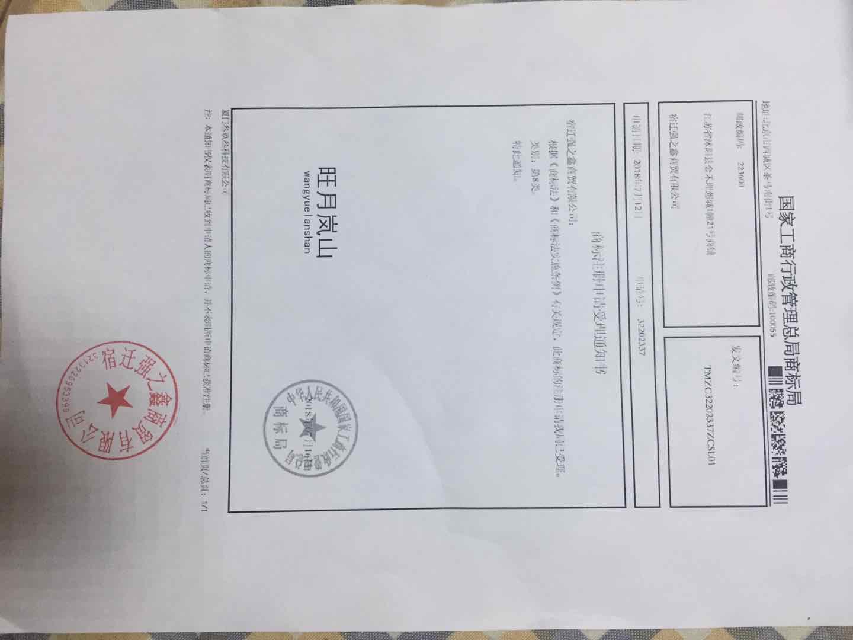 旺月岚山(wangyuelanshan)