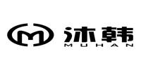 沐韩(MUHAN)